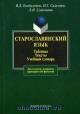 Старославянский язык. Таблицы. Тексты